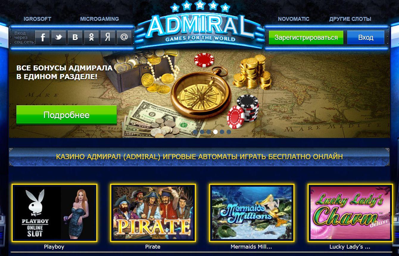 Игровой клуб Амирал 777