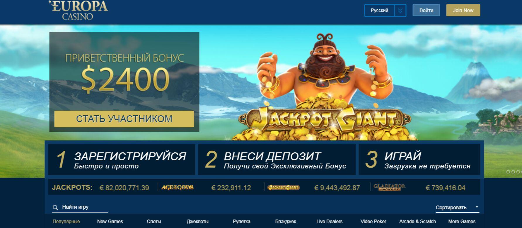 Обзор казино Европа Официальный сайт